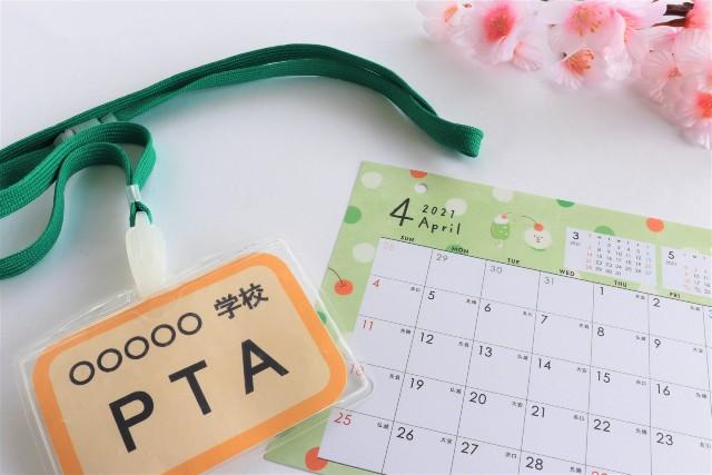 PTA活動1年の流れ&負担内容を把握!あなたがやるべき役員はコレ