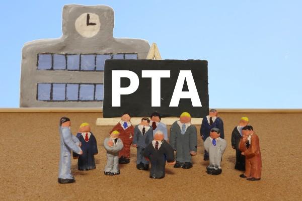 PTAとは何の略?目的は?いつ誰がつくったの?